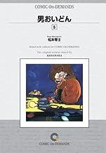 男おいどん (5) オンデマンド版 [コミック] (講談社漫画文庫)