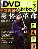DVD60分でよくわかる! 甲野善紀の身体革命(DVD付) 学研ムック