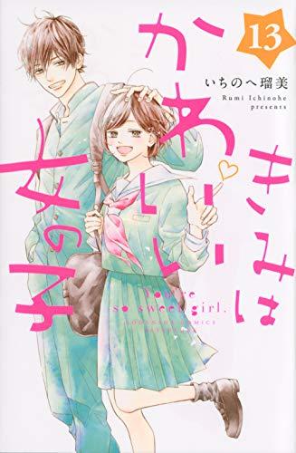 きみはかわいい女の子(13) (講談社コミックス別冊フレンド)