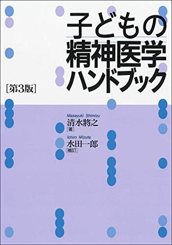 子どもの精神医学ハンドブック[第3版]