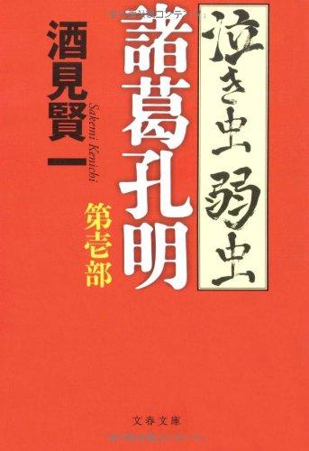 泣き虫弱虫諸葛孔明 第壱部 (文春文庫)