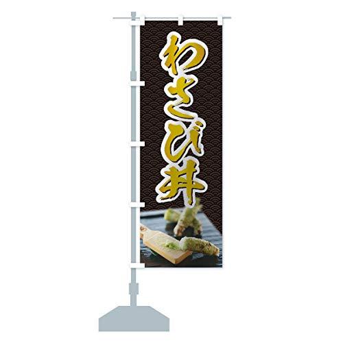 わさび丼 のぼり旗 サイズ選べます(コンパクト45x150cm 左チチ)