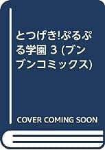 とつげき!ぷるぷる学園 3 (ブンブンコミックス)