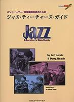 バンドリーダー/吹奏楽指導者のための ジャズティーチャーズガイド <2CD付>