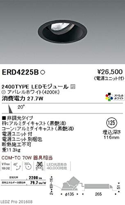 ENDO LEDユニバーサルダウンライト ナチュラルホワイト4200K Ra95 黒 埋込穴φ125mm 非調光 CDM-TC70W相当 中角 ERD4225B(ランプ付)