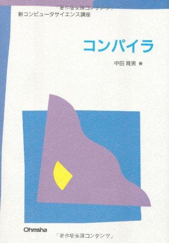 コンパイラ (新コンピュータサイエンス講座)