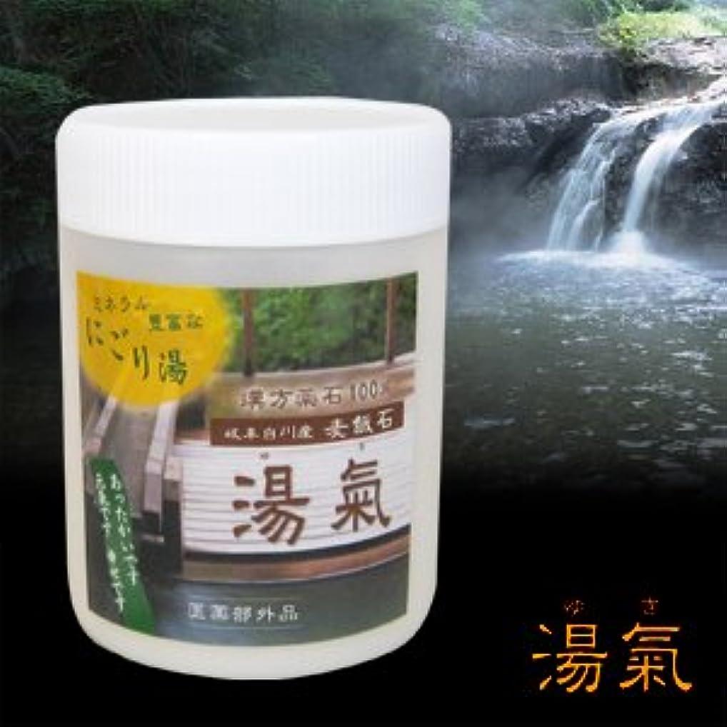 きれいに継続中採用【医薬部外品】岐阜県白川産麦飯石 湯氣 (浴用剤)