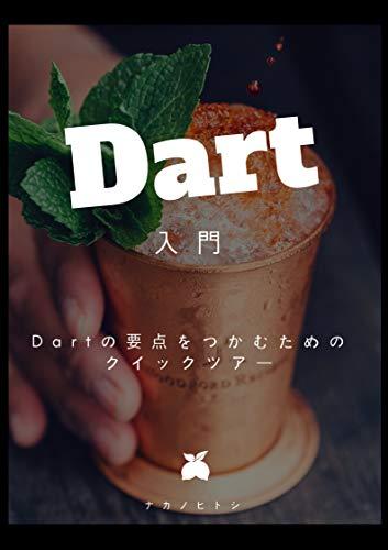 Dart入門 - Dartの要点をつかむためのクイックツアー