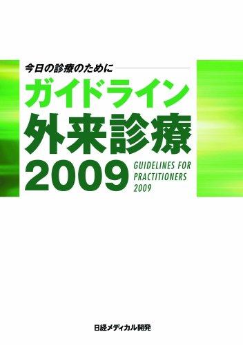 ガイドライン外来診療2009の詳細を見る