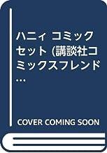 ハニィ コミックセット (講談社コミックスフレンド B) [マーケットプレイスセット]