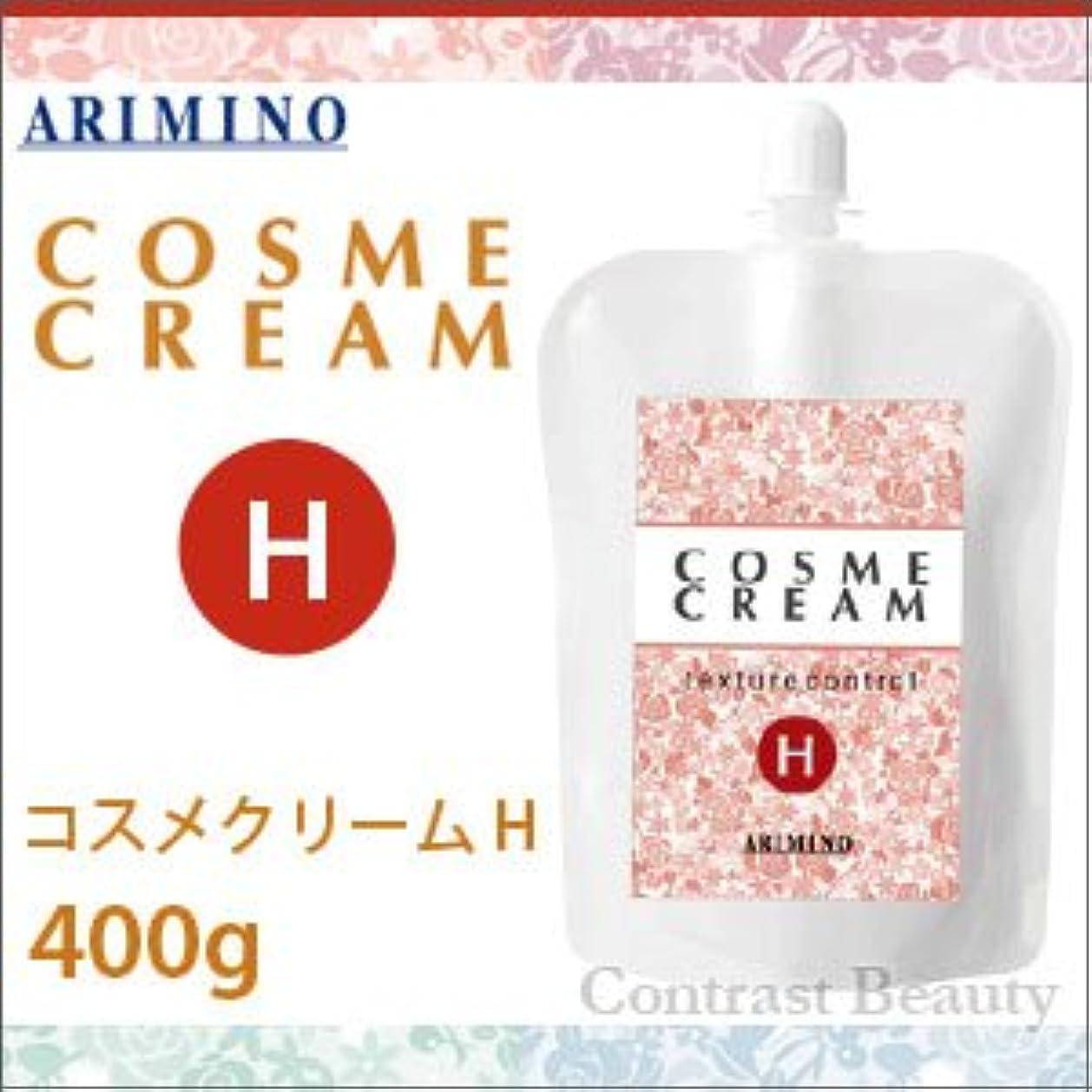 思い出すアラーム量でアリミノ コスメクリーム H 400g