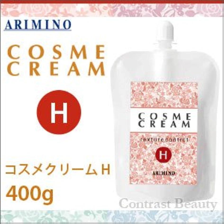 暴行スチュワード報奨金【X5個セット】 アリミノ コスメクリーム H 400g