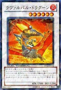 遊戯王カード ラヴァルバル・ドラグーン スーパーレア キズあり!プレイ用 傷あり ランクB 特価品 シンクロ・効果モンスター