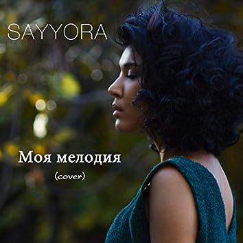 Моя мелодия (Cover)