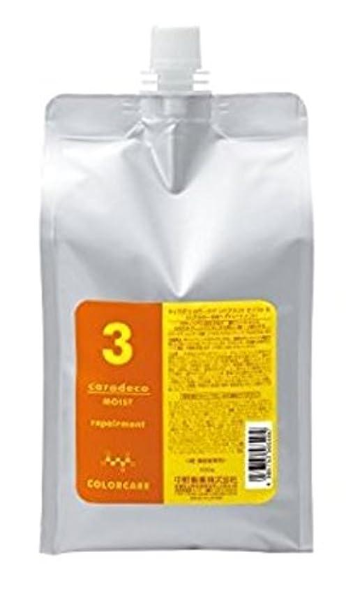 大混乱小さな進む中野製薬 キャラデコ カラーケア リペアメント モイストN 1500g