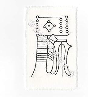 【金運】 金運が劇的アップのお守り風水開運護符「富貴符」 金運・財運・当選運・蓄財運に強力な護符 開運グッズ(財布に入るカードサイズ)