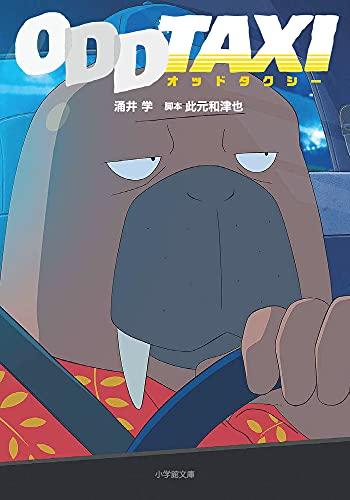 オッドタクシー (小学館文庫 わ 9-16)