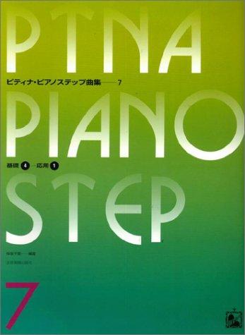 ピティナピアノステップ曲集(7)