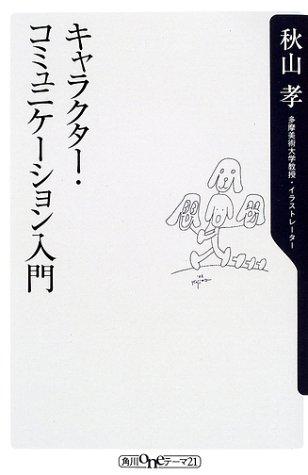 キャラクター・コミュニケーション入門 (角川oneテーマ21)