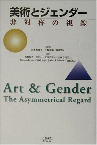 美術とジェンダー―非対称の視線