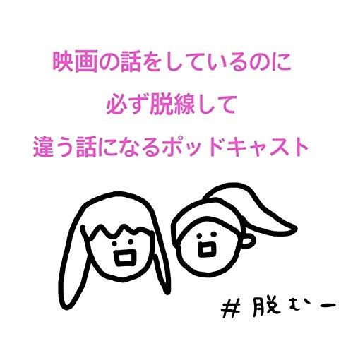 vol.511 ドラマ「土曜プレミアム・死との約束」 Podcast By  cover art