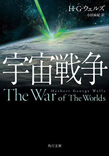宇宙戦争 (角川文庫)の詳細を見る