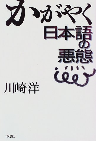 かがやく日本語の悪態の詳細を見る