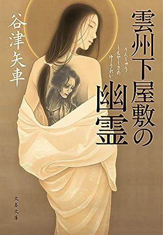 雲州下屋敷の幽霊 (文春文庫 や 72-2)