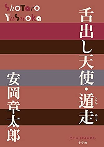 舌出し天使・遁走 (P+D BOOKS)