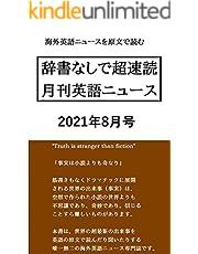 辞書なしで超速読月刊英語ニュース: 2021年8月号