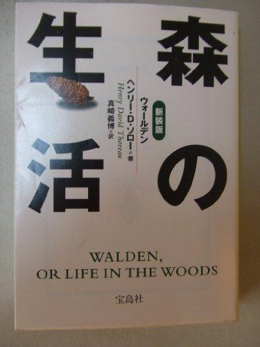 森の生活―ウォールデン (宝島社文庫)