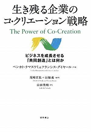 生き残る企業のコ・クリエーション戦略 ビジネスを成長させる「共同創造」とは何か