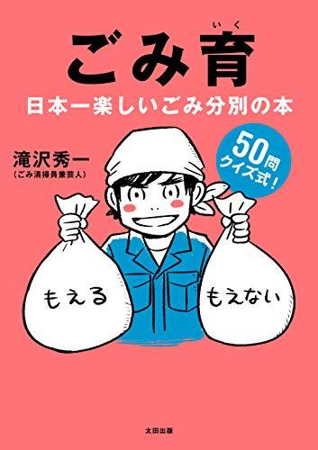 ごみ育 日本一楽しいごみ分別の本の詳細を見る
