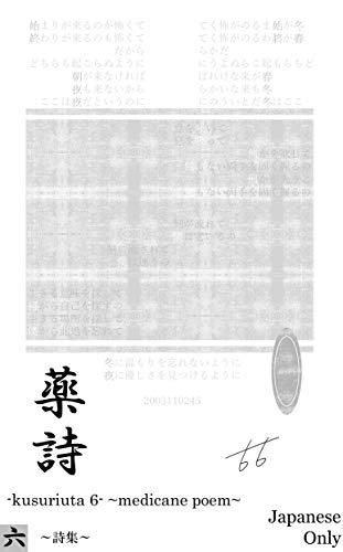 kusuriuta 6 roku nagameruutashuu (Japanese Edition)