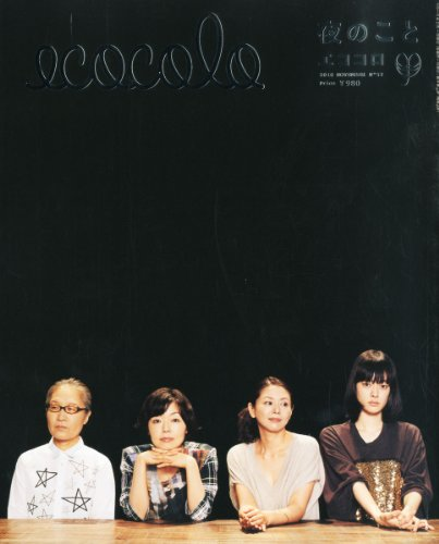 ecocolo (エココロ) 2010年 11月号 [雑誌]