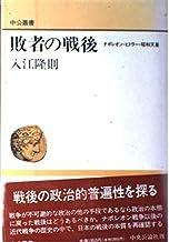 敗者の戦後―ナポレオン・ヒトラー・昭和天皇 (中公叢書)