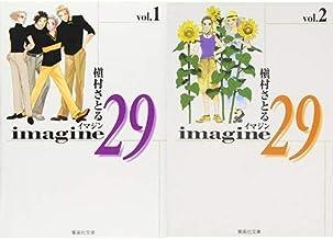imagine29(集英社文庫―コミック版) 全2冊セット