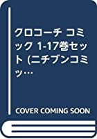 クロコーチ コミック 1-17巻セット (ニチブンコミックス)