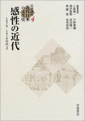岩波講座 近代日本の文化史〈4〉 感性の近代 1870-1910年代 2