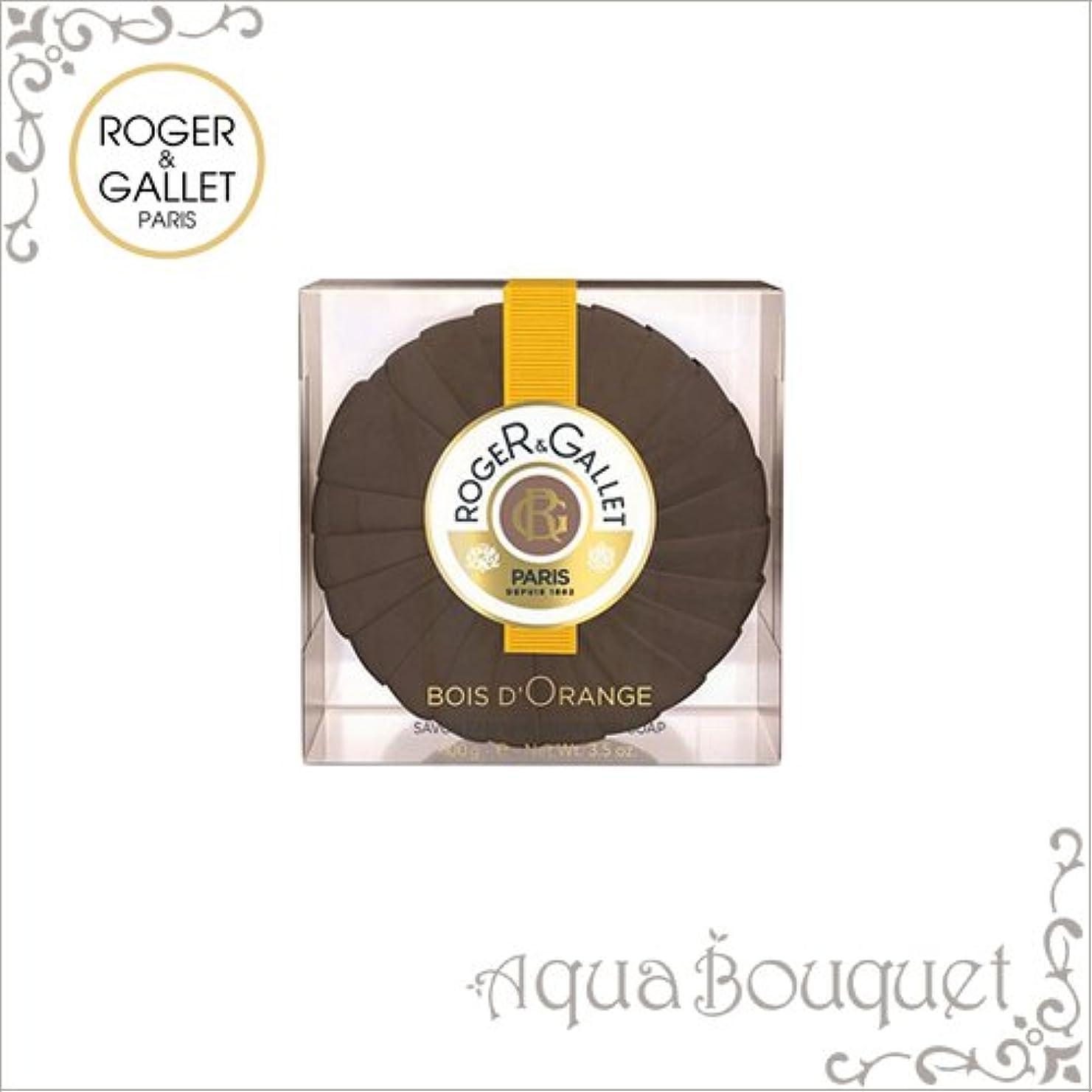中間父方のサミュエルロジェガレ オレンジパフューム ソープ 香水石鹸 100g ROGER&GALLET BOIS D'ORANGE PERFUMED SOAP(プラスチック簡易ケース入り) [並行輸入品]