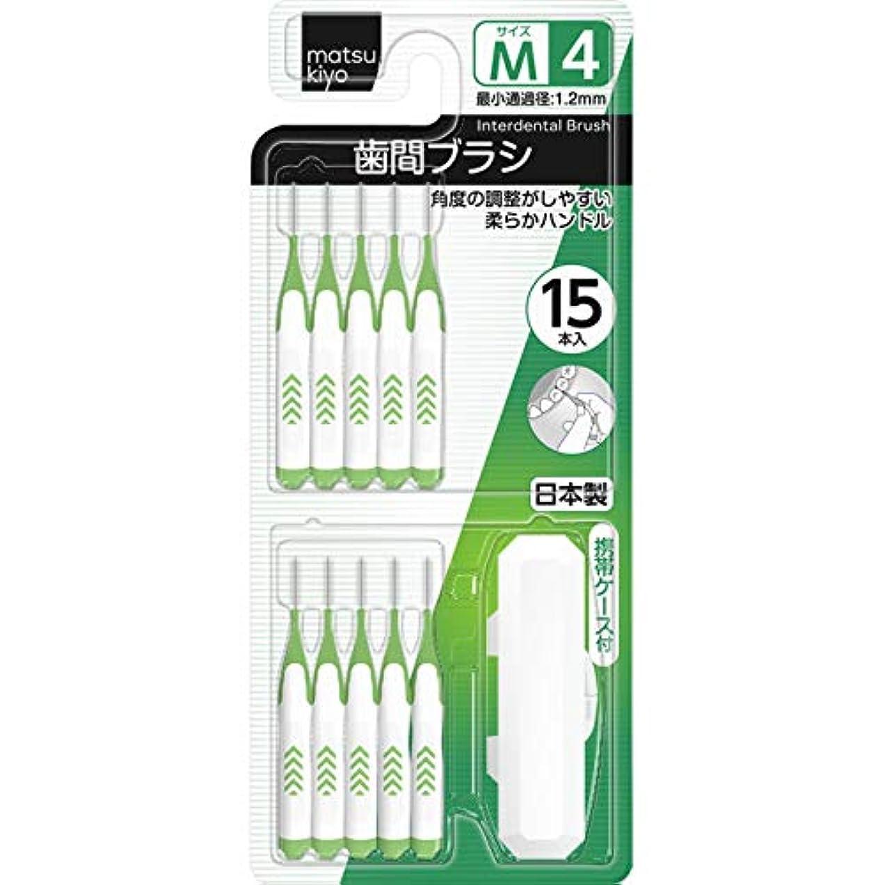 逸脱ばかげたせがむ毅?インエグゼサプライ matsukiyo 歯間ブラシ サイズ4(M) 15本