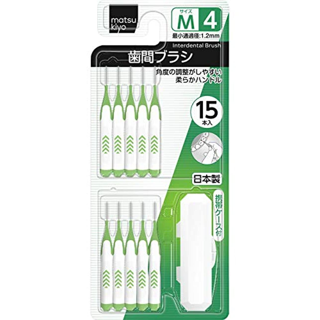 添付アミューズメント引き潮matsukiyo 歯間ブラシ サイズ4(M) 15本
