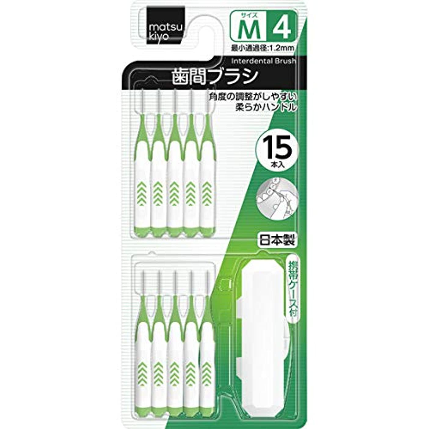 報復安価な望むmatsukiyo 歯間ブラシ サイズ4(M) 15本