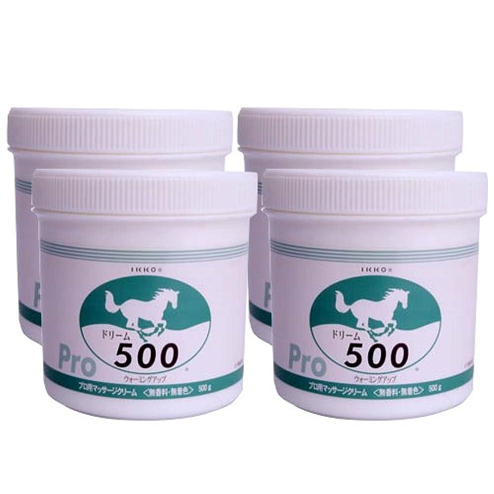 薬危険にさらされているホールドドリーム500 ×4個 セット