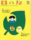 母の友 2014年 05月号 [雑誌]