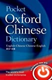 Pocket Oxford Chinese Dictionary with Talking Chinese Dictionary & Instant Translator by Oxford Dictionaries (2009-09-24)
