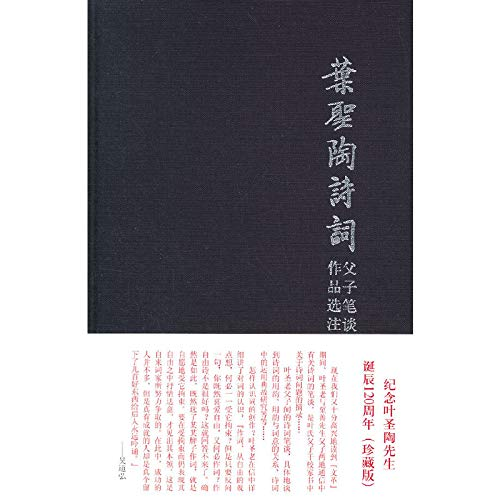 Tao poetry works selected Note: Sons sketches and notes(Chinese Edition)