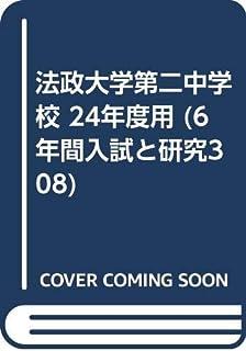 法政大学第二中学校 24年度用 (6年間入試と研究308)