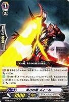カードファイト!! ヴァンガード 【滅びの瞳 ズィール】【C】 BT08-047-C ≪第8弾 蒼嵐艦隊≫
