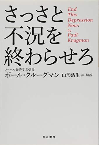 さっさと不況を終わらせろ (ハヤカワ・ノンフィクション文庫)